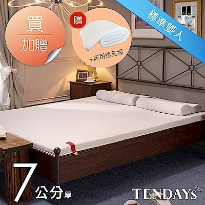 TENDAYS 柔織舒壓床墊 雙人<b>5</b>尺 7cm厚