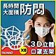 (8入組) TROMSO 防疫3D超立體大面積防悶口罩支架 product thumbnail 1