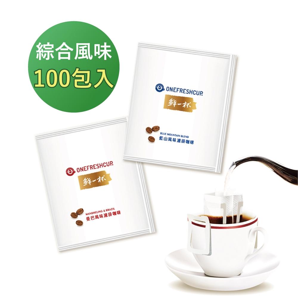 (任選)鮮一杯 藍山+曼巴風味濾掛咖啡(9gx100入)