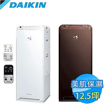 DAIKIN大金 12.5坪 美肌保濕遙控閃流除菌空氣清淨機 MCK55USCT