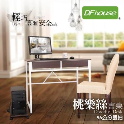 DFhouse桃樂絲96公分書桌+雙抽屜+主機架 電腦桌 辦公桌 書桌  96*57*76