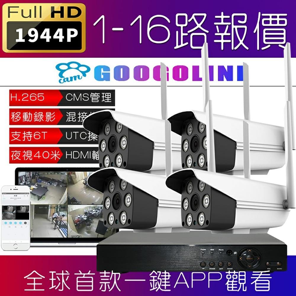 [ 4路2鏡頭組合 ] 500萬 C4超夜視1944P 監視器攝影機 監控設備 監視器套裝 監視器套餐 安裝