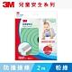 3M 9953 兒童安全防撞邊條2M-粉綠 product thumbnail 1