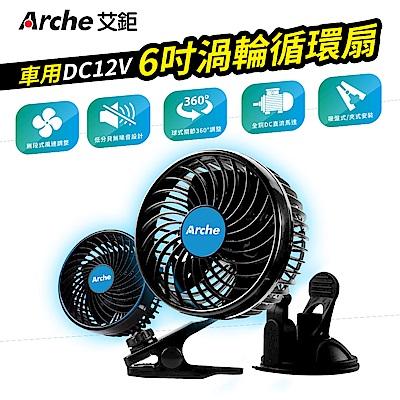 [Arche]艾鉅6吋車用DC12v 車用渦流循環扇