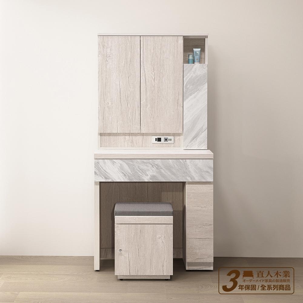 直人木業-SILVER 白橡木 80CM 收納化妝桌椅組