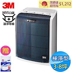 3M 3-8坪 極淨型 淨呼吸空氣清淨機