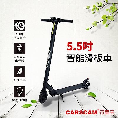 CARSCAM行車王 LED大燈鋁合金5.5吋智能折疊電動滑板車