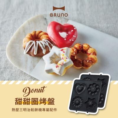 日本BRUNO 甜甜圈烤盤(三明治鬆餅機專用配件)