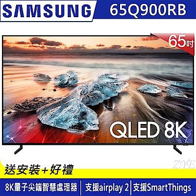 【客訂商品】SAMSUNG三星65吋8K QLED量子液晶電視QA65Q900RBWXZW