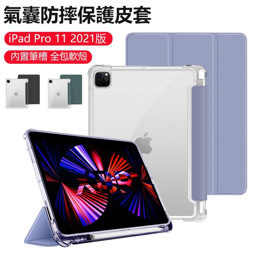 蘋果 iPad Pro 11吋 (2021版)矽膠軟殼 內置筆槽 兩用支架 透明後殼 防摔 平板皮套 保護套