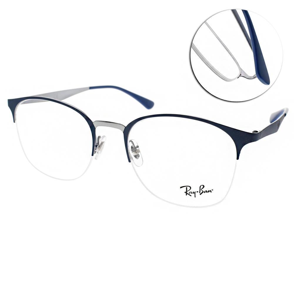RAY BAN光學眼鏡 人氣百搭款/藍-銀#RB6422 3006