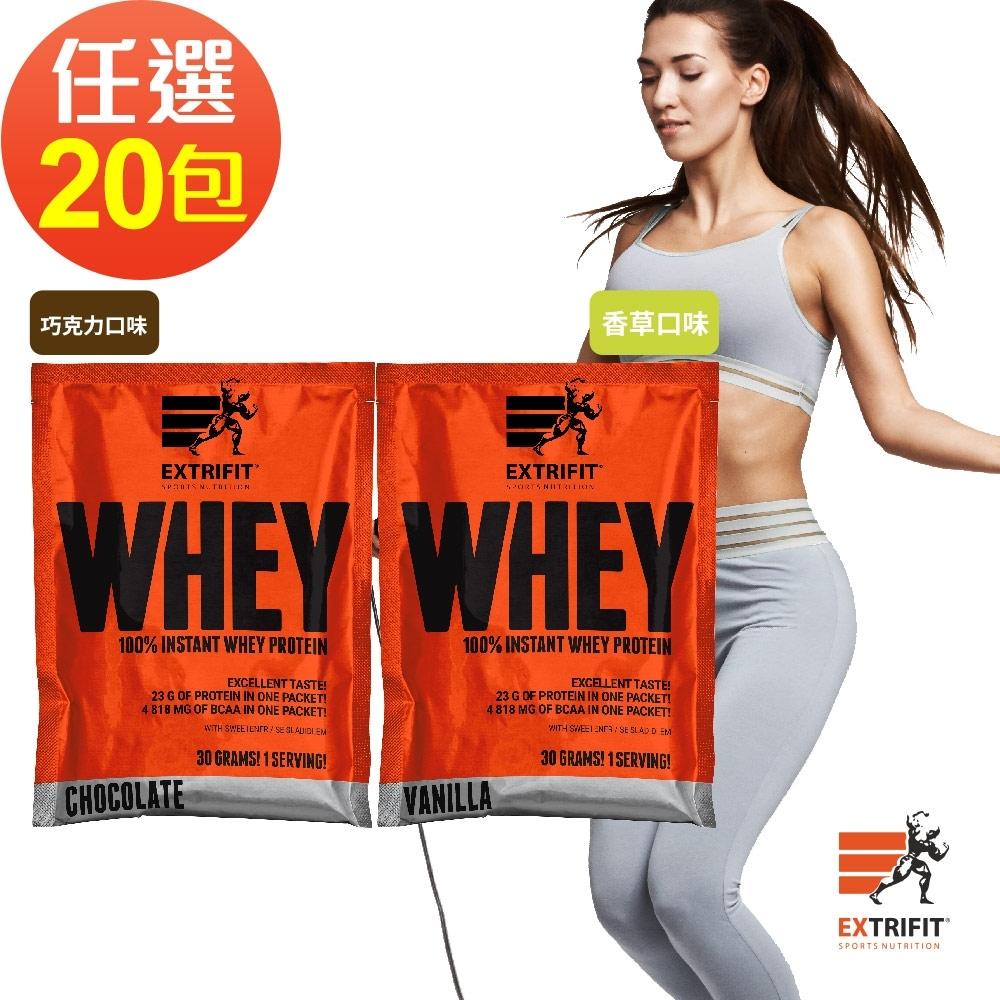 【捷克EXTRIFIT】WHEY 100%即食乳清蛋白粉-任選20包(30g/包)