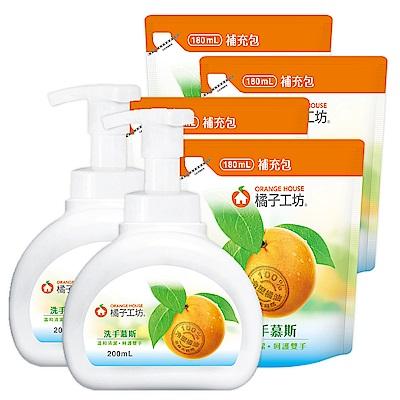 橘子工坊 洗手慕斯200ml x2瓶+補充包180ml x4包