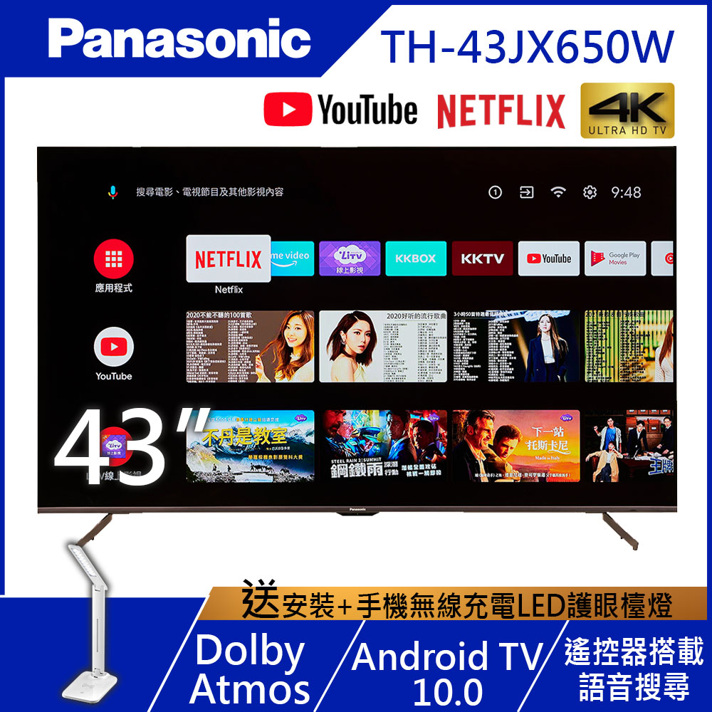 Panasonic國際 43吋 4K UHD Android 10.0連網液晶顯示器+視訊盒 TH-43JX650W