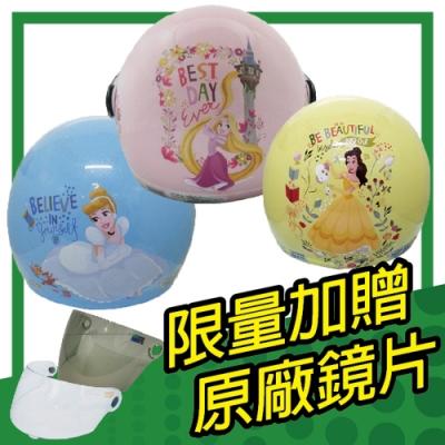 【S-MAO】正版卡通授權 迪士尼公主 兒童安全帽 3/4半罩 (安全帽│機車 E1)