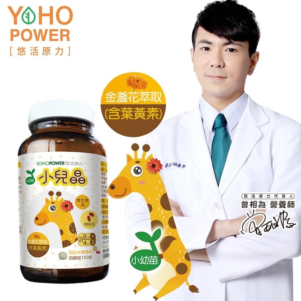 悠活原力 小兒晶 兒童葉黃素-綜合水果風味 (100錠/瓶)