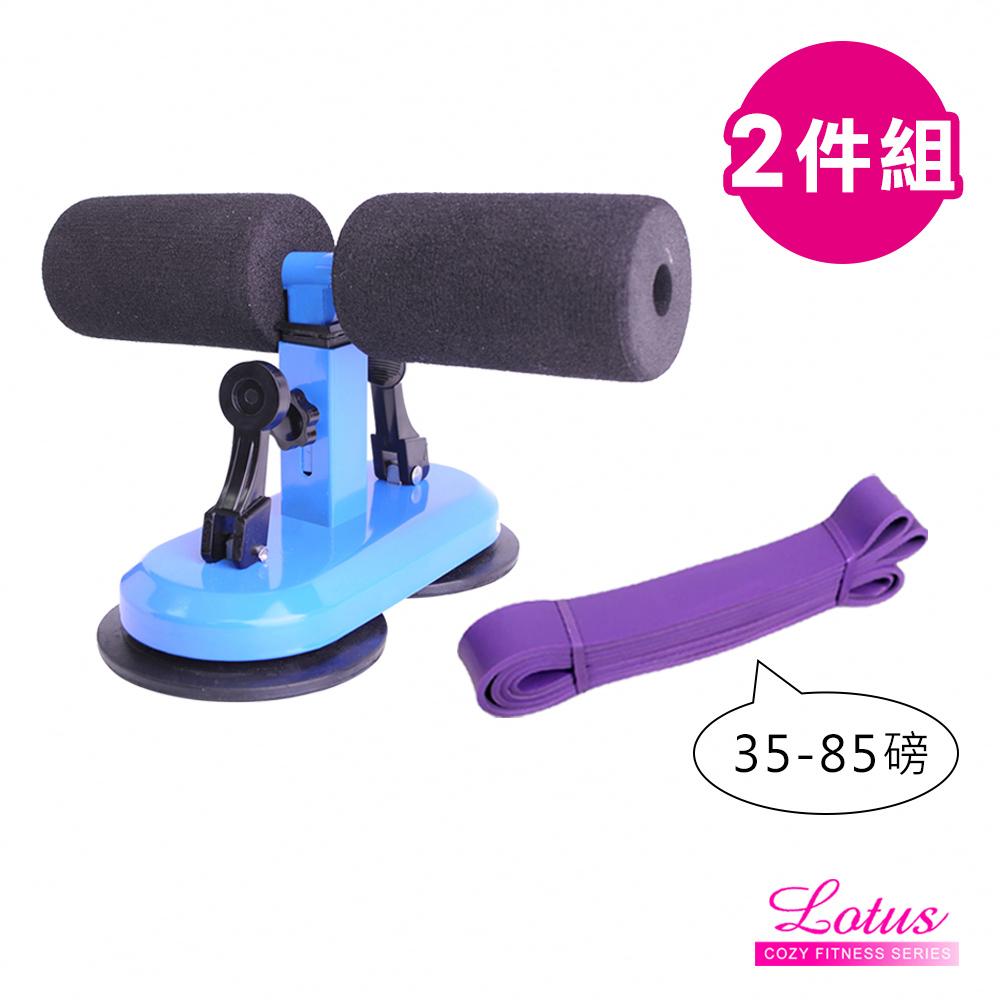 運動2件組 仰臥起坐輔助炫腹神器雙吸盤+加長環狀阻力彈力帶(35-85磅) LOTUS