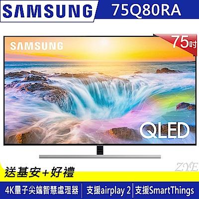 【預購】SAMSUNG三星 75吋 4K QLED量子液晶電視 QA75Q80RAWXZW