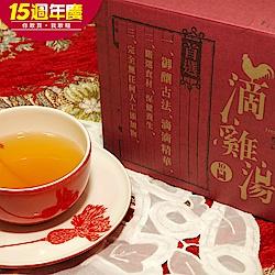 (母親節優惠)金牌大師 滴雞湯(滴雞精)(10包x4盒)特惠組!