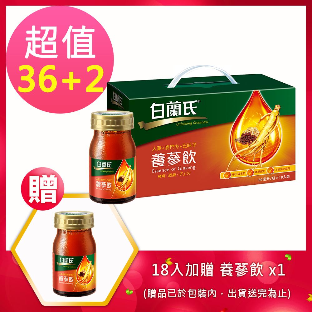 白蘭氏 養蔘飲手提式禮盒(60ml / 36+2瓶)