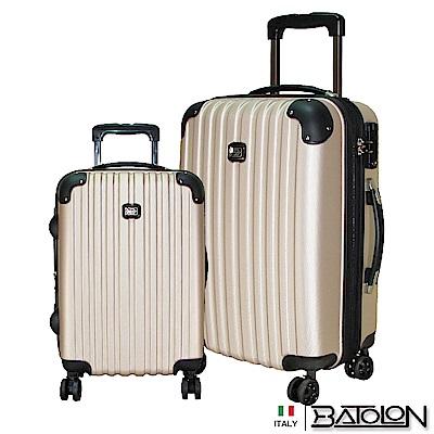 義大利BATOLON 風尚條紋升級版加大硬殼箱/行李箱 (小組)