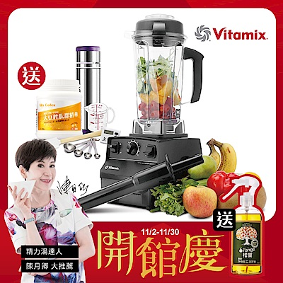 (主推5200) 美國Vita-Mix-TNC5200 全營養調理機(精進型)-黑-公司貨