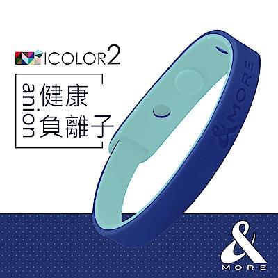&MORE愛迪莫-健康負離子運動手環/腳環-ICOLOR 2-海藍