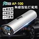 FLYone AP-100 無線智能高壓打氣筒 product thumbnail 2