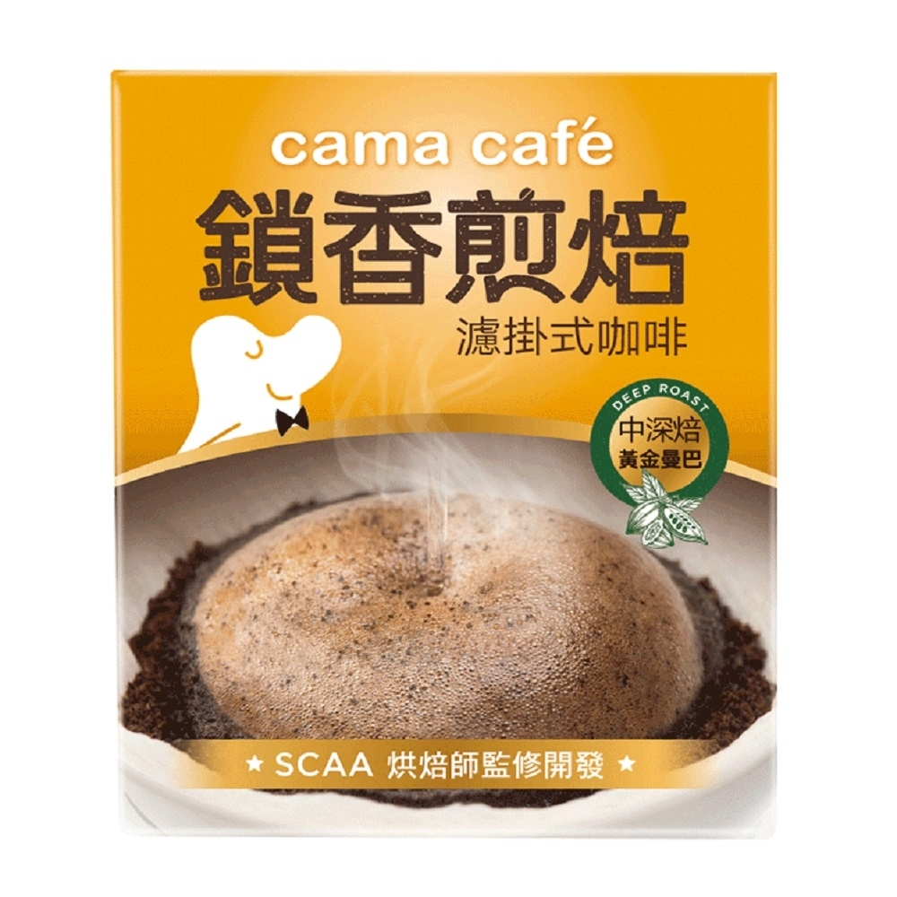 cama cafe 鎖香煎焙-黃金曼巴 濾掛式咖啡-中深焙(8gx6包)