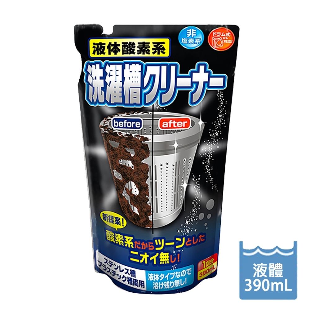 日本製ROCKET火箭液體酸素系洗衣槽清潔劑390ml