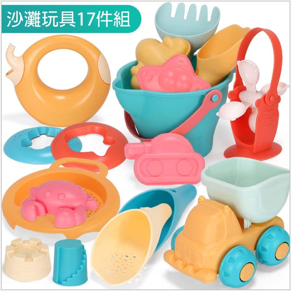 Joy toy 夏日沙灘挖沙玩水玩具17件組(戲水玩沙玩具)3Y+