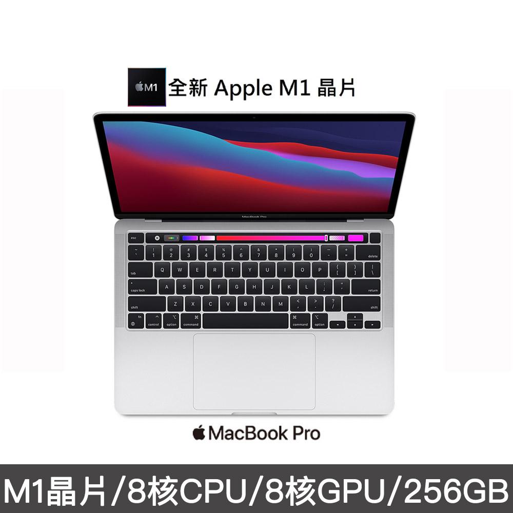 2020 MacBook Pro M1晶片/13吋 /256GB/8GB/8核CPU/8核心GPU/ MYDA2TA MYD82TA