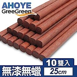 GREEGREEN 紅檀木筷 10雙入(快)