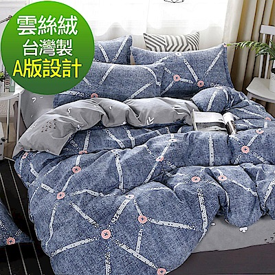 La Lune 台灣製經典超細雲絲絨雙人床包枕套3件組 至尊.美