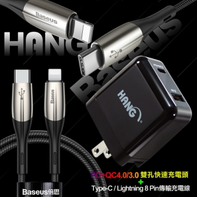 HANG PD+QC4.03.0充電器+水平Type-C To Lightning 8 Pin充電線