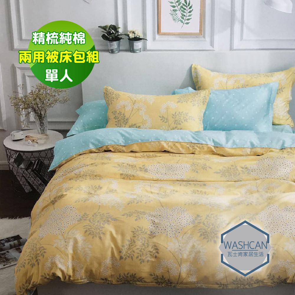 Washcan瓦士肯  金枝玉葉單人100%精梳棉三件式兩用被床包組