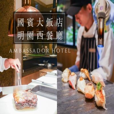 台北國賓大飯店 明園西餐廳 平日午/晚餐劵-4張