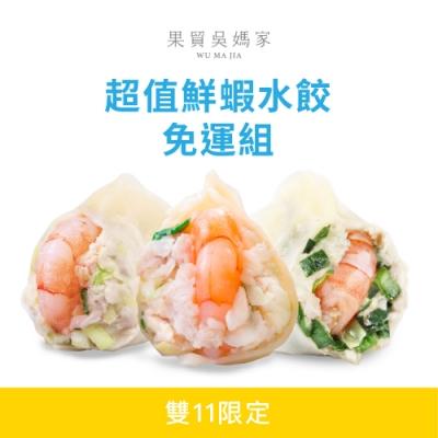 果貿吳媽家 雙11限定!鮮蝦水餃5盒超值免運組