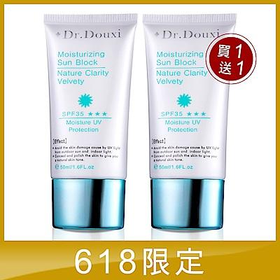 Dr.Douxi朵璽 水漾美肌潤色隔離霜 SPF35 50ml 買一送一
