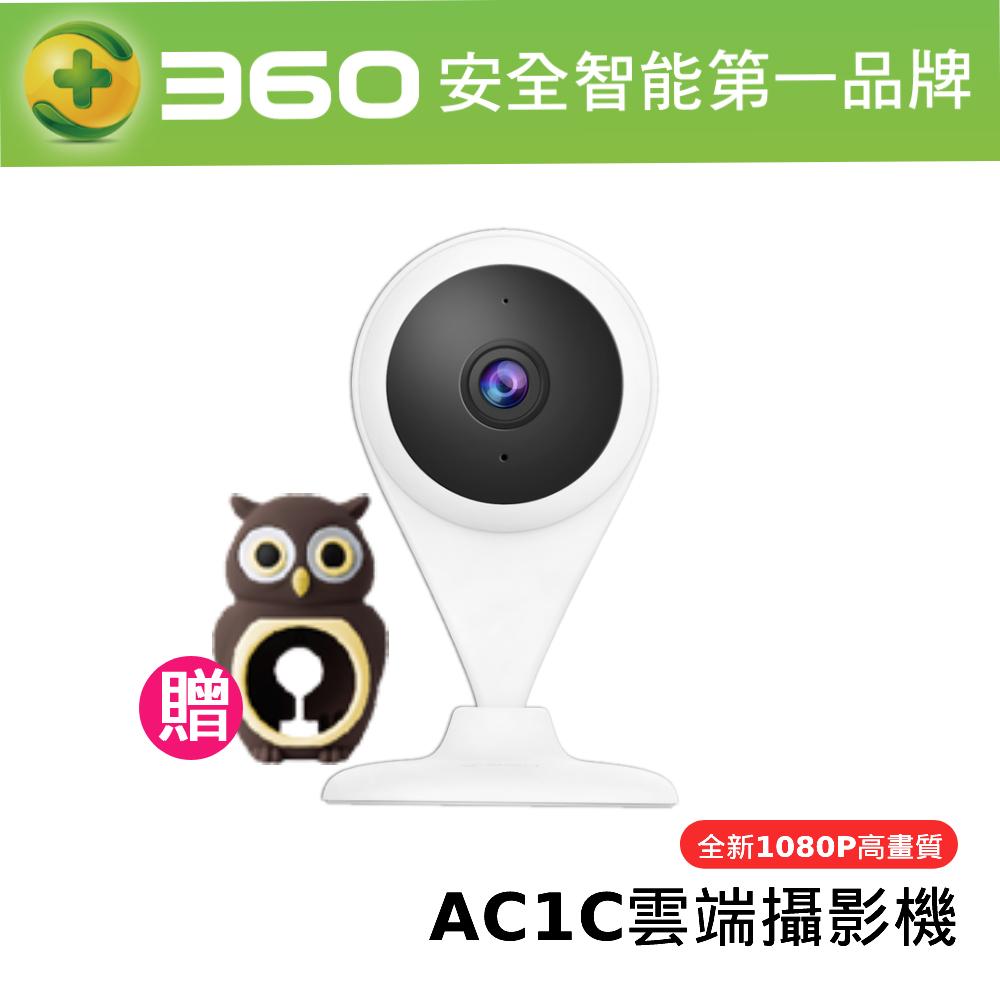 【360】智能攝像機小水滴AI版(AC1C)