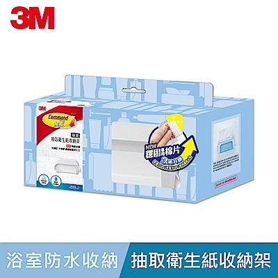 3M 無痕浴室防水收納系列-衛生紙收納架