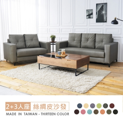 時尚屋 莫斯科2+3人座獨立筒耐磨光感絲綢皮沙發(共13色)