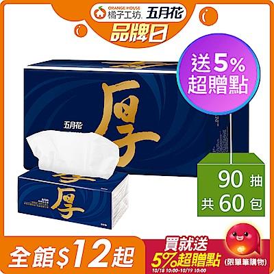 雅虎獨家!買就送5%超贈點!五月花厚棒抽取式衛生紙90抽x60包/箱