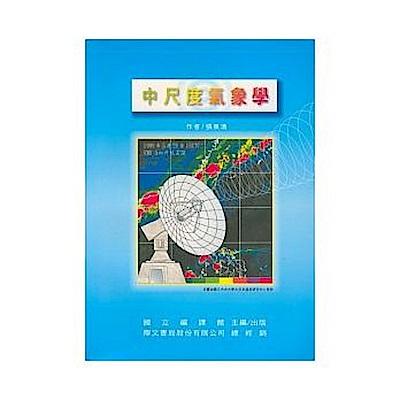 中尺度氣象學(初版)