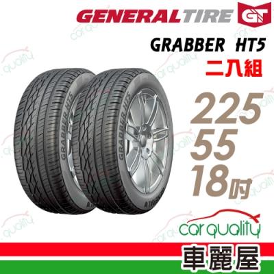 【General Tire將軍】GRABBER HT5 舒適操控輪胎_二入組_225/55/18