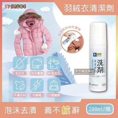 日本SP SAUCE 免水洗羽絨衣乾洗泡泡慕斯清潔劑(200ml/瓶)-速