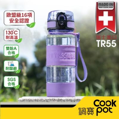 鍋寶 TR55健康瓶400ml-紫色 BTR-402V