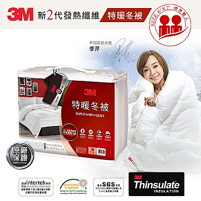 3M 原廠新二代科技纖維特暖冬被NZ500(標準雙人6x7)