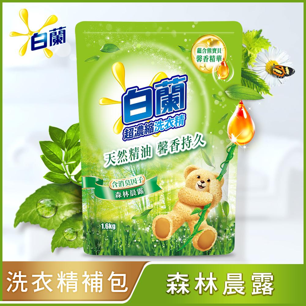 白蘭 含熊寶貝馨香精華森林晨露洗衣精補充包1.6KG