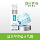 Dr.Hsieh 玻尿酸長效油肌組(雅虎限定)